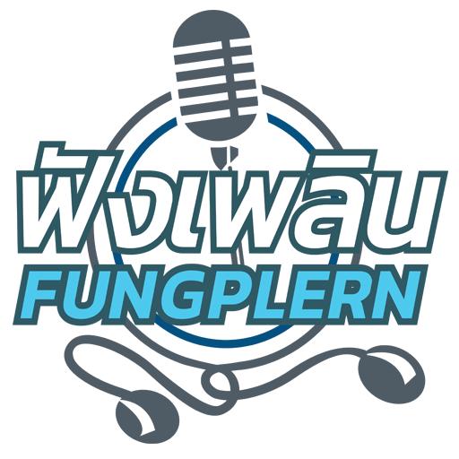 ฟังเพลิน Fungplern App